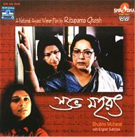 Shubho Mahurat is an award-winning Indian Bengali feature film directed by Rituparno Ghosh. An actress mysteriously dies after the Nandita Das, Mystery Film, National Film Awards, Full Movies Download, Movie Downloads, Thing 1, Streaming Movies, Kolkata, Feature Film
