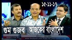Bangla Live  Talk Show  Ajker Bangladesh on 15 November 2017 Online Bangla TalkShows !! News Show https://youtu.be/H5AVGKhuOAY