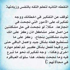 لزياده الثقه بالنفس #saudlimitless