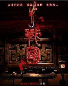 《战国》高清在线观看-动作片《战国》下载-尽在电影718,最新电影,最新电视剧 ,    - www.vod718.com