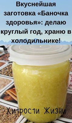 Healthy Cooking, Healthy Eating, Side Dishes, Good Food, Food And Drink, Homemade, Canning, Fruit, Desserts