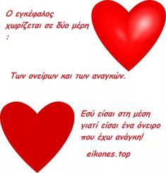 I Still Miss You, Greek Quotes, Forever Love, True Words, Happy Birthday, Wisdom, Messages, Notebook, Tattoo