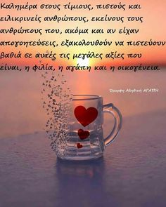Picture Quotes, Quote Pictures, Good Morning, Thoughts, Words, Shot Glass, Greek, Tableware, Gift