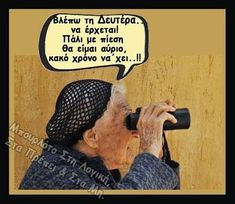 Funny Greek Quotes, Funny Quotes, Funny Memes, Kai, Greek Words, Funny Clips, Wise Words, Picture Video, Funny Pictures