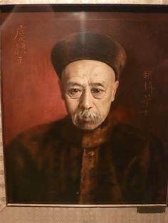 Yikuang, 1st Prince Qing (慶親王奕劻). Empress Dowager Cixi, Fan Ho, Boxer Rebellion, Amber Tree, Chinese Opera, The Siege, Taoism, The Empress, Qing Dynasty
