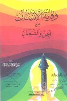 تحميل كتاب وقاية الإنسان من الجن والشيطان Pdf وحيد عبد السلام بالى Books Movie Posters Poster