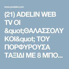 "(21) ADELIN WEB TV OI ""ΘΑΛΑΣΣΟΛΥΚΟI"" TOY ΠΟΡΦΥΡΟΥΣΑ ΤΑΞΙΔΙ ΜΕ 8 ΜΠΟΦΟΡ ! - YouTube Youtube, Youtubers, Youtube Movies"