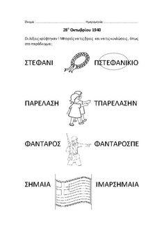 φ.ε. γλώσσα Greek Language, Second Language, Learning Disabilities, Math Equations, Teaching, Words, October, Learning, Education