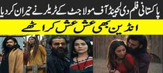 Indian Reaction On The Legend Of Moula Jatt Trailer new pakistan movie the legend of moula jatt fawad khan and mahira khan best acting Pakistan Movie, Mahira Khan, Urdu News, Acting, Indian, Movies, 2016 Movies, Films, Film