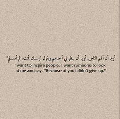 Shared by Zahraa A. Find images and videos on We Heart It - the app to get lost in what you love. Arabic English Quotes, Islamic Love Quotes, Islamic Inspirational Quotes, Muslim Quotes, Wise Quotes, Mood Quotes, Arabic Quotes With Translation, Religion Quotes, Postive Quotes