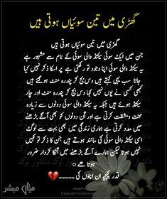 #urdu #sad #poetry #quotes #story Hadith Quotes, Urdu Quotes, Poetry Quotes, Wisdom Quotes, Qoutes, Urdu Poetry Romantic, Love Poetry Urdu, Strong People Quotes, Friendship Quotes In Urdu