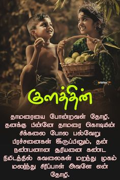 Friendship Quotes In Tamil, Friendship Status, Best Quotes, Love Quotes, Reality Quotes, Relationship Quotes, Positive Quotes, Positivity, Thoughts