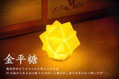 幾何学的フォルムから照らされる光。60の面から出る光は様々な方向へ飛び出し、当たりを柔らかく映し出します。紙を折り紙の要領で折って構成したものです。和室やリビングのフロアランプなどにお使い下さい。大きさ:約25cm×25cm×25cm