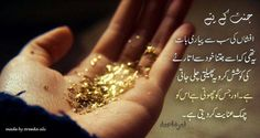 Urdu Quotes, Poetry Quotes, Quotations, Qoutes, Urdu Thoughts, Deep Thoughts, Quotes From Novels, Best Novels, Urdu Novels