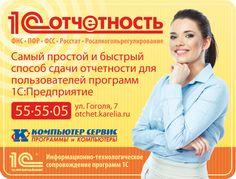 """До 1 мая 2014 года подключитесь к сервису """"1С-Отчетность"""" по новому тарифному плану """"Верное решение"""" и отчитывайтесь в ФНС в течение 1 года всего за 1200 рублей. http://pcs.ru/novosti/83"""