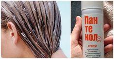 Для тела от ожогов и шелковистой шевелюры: восстановить волосы поможет Пантенол - HeadInsider