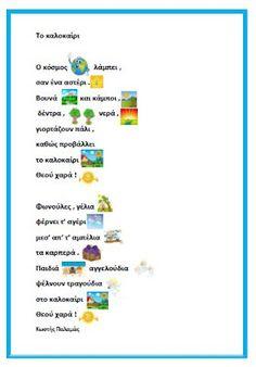 Ζήση Ανθή : Ποίημα -εικονόλεξο : το καλοκαίρι για το νηπιαγωγείο . Το καλοκαίρι του Κωστή Παλαμά Το καλοκαίρι Ο κόσμος λάμπει , σαν έ... Greek Language, Fathers Day Crafts, School Lessons, Summer Crafts, Summer Activities, Poems, Blog, Kids, Homeschooling