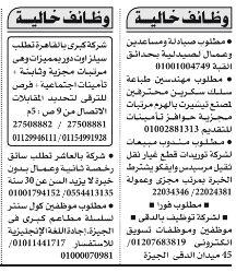 وظائف الخليج ومصر : وظائف الأهرام الجمعة 26 مايو 2017