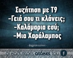 ... Greek Memes, Funny Greek, Greek Quotes, Funny Images, Funny Pictures, Best Quotes, Funny Quotes, Quotes About Everything, Try Not To Laugh