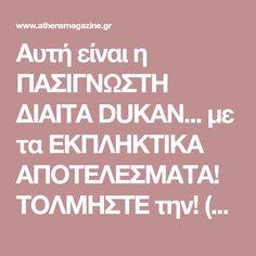 Αυτή είναι η ΠΑΣΙΓΝΩΣΤΗ ΔΙΑΙΤΑ DUKAN... με τα ΕΚΠΛΗΚΤΙΚΑ ΑΠΟΤΕΛΕΣΜΑΤΑ! ΤΟΛΜΗΣΤΕ την! (ΑΝΑΛΥΤΙΚΟ ΠΡΟΓΡΑΜΜΑ) - Stars & TV - Athens magazine Healthy Habits, Healthy Tips, Herbal Remedies, Natural Remedies, Health Diet, Health Fitness, Remedy Spa, Dukan Diet, Diet Tips