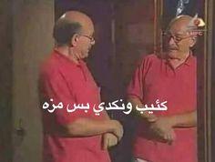 Arabic Memes, Arabic Funny, Funny Arabic Quotes, Funny Science Jokes, Funny Memes, Cute Tumblr Wallpaper, Aesthetic Hair, My Vibe, Quotations