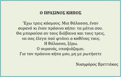 Greek Quotes, Literature, Poems, Life Quotes, Romance, Thoughts, Reading, Writers, Cards