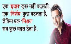 Life Changing Quotes of Sandeep Maheshwari in Hindi:संदीप महेश्वरी आज भारत के उन आम युवाओं में से एक है जिसने जिंदगी में कई मुसीबतों एंव असफलताओं का सामना किया लेकिन हार नहीं मानी और अपने लक्ष्य क…