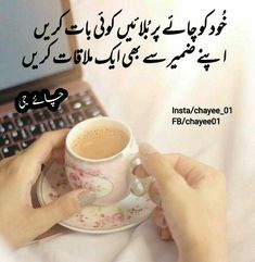 Urdu Funny Quotes, Poetry Quotes In Urdu, Urdu Poetry Romantic, Quotations, Qoutes, Tea Lover Quotes, Chai Quotes, Deep Words, True Words