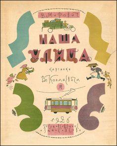 Vladimir Konashevich, cover design for Our Street by V. Mirovich, 1926