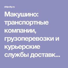 Макушино: транспортные компании, грузоперевозки и курьерские службы доставки  - ШипСити