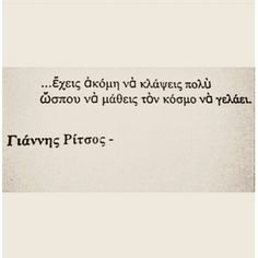 ...ώσπου να μάθεις τον κόσμο να γελάει... The Words, Greek Words, Dark Quotes, Greek Quotes, Relationship Quotes, Life Quotes, Quotes Quotes, Movie Quotes, Funny Quotes