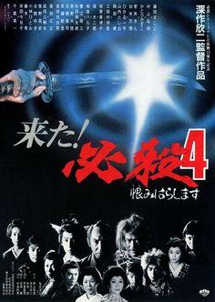 Movie Theater, Movie Stars, The Darkest, Pop Culture, Showa, Cinema, Japanese, Movies, Poster