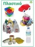 www.kidsactivities.gr Environmental Education, Earth Day, Handicraft, Recycling, Preschool, Clip Art, Teaching, Activities, Craft