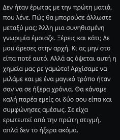 Book Quotes, Life Quotes, Quotations, Qoutes, Smart Quotes, Quotes By Famous People, Greek Quotes, Love You, My Love