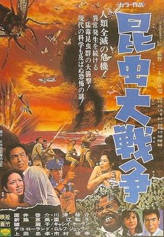 "The Good, the Bad, and Godzilla 続・夕陽の呉爾羅: GOKE, GUILALA, & LIVING SKELETONS, OH MY! Criterion Unleashes the ""Shockiku Horror"" Box"