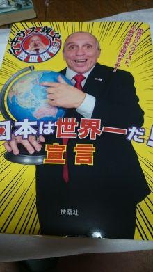 テキサス親父「日本は世界一だ!宣言」|シンシアリーのブログ