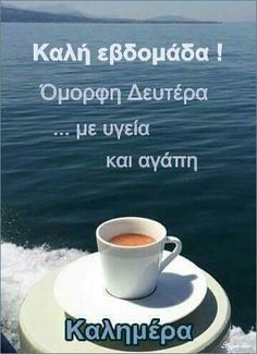 Coffee Around The World, Good Night Quotes, Greek Quotes, France, Good Morning, Pictures, Mornings, Monday Quotes, Pink Roses