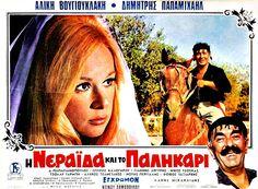 neraida palikari 2 Vintage Movies, Vintage Books, Greek Model, Old Greek, Vhs To Dvd, Film Archive, Cinema Film, Classic Movies, Book Series
