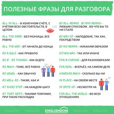 English Verbs, English Phrases, English Vocabulary, English Grammar, Russian Lessons, English Lessons, Russian Language, English Language, English Study