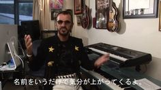 RINGO STARR スペシャルメッセージ