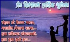 Marathi Valentine Cards Your Crush Love Your Life I Care Lovers And Friends