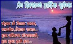 The 223 Best Marathi Images On Pinterest Marathi Quotes Best