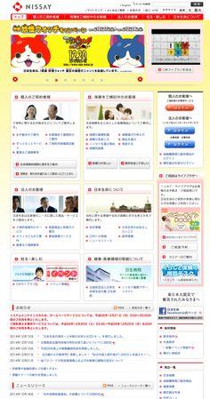 日本生命保険相互会社  (via http://www.nissay.co.jp/ )