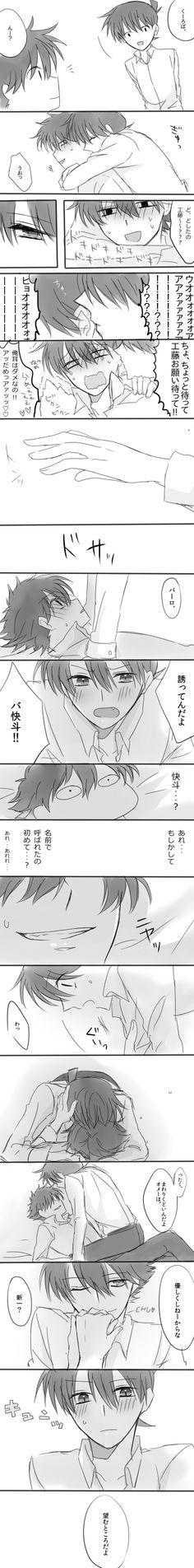 「名探偵(腐)まとめ4」/「亀村」の漫画 [pixiv]