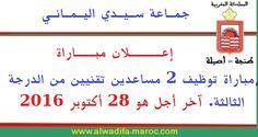 تنظم جماعة سيدي اليماني يوم 27 نونبر 2016 مباراة للتوظيف في درجة مساعد تقني من الدرجة الثالثة تخصص كهرباء الصيانة وتخصص نجارة الخشب أو الألمنيوم