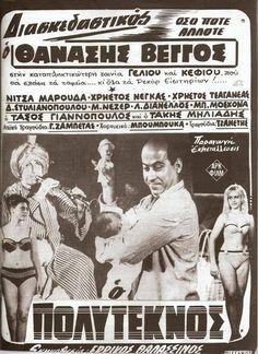 Cinema Posters, Movie Posters, Horror Movies, Kai, Greek, Animation, Actors, Baseball Cards, Memes