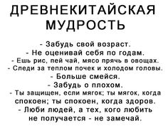 VK is the largest European social network with more than 100 million active users. Inspirational Words Of Wisdom, Meaningful Quotes, The Words, Russian Quotes, Destin, Clever Quotes, Different Quotes, Love Yourself Quotes, Quote Posters