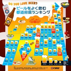 Annual beer consumption of Japanese. Gunma, Hyogo, Gifu, Shiga, Niigata, Diy Projects For Teens, Diy For Teens, Crafts For Teens, Fun Crafts