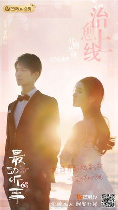 I Hear You Chinese Drama Native Title: 最动听的事 Also Known As: The Most Enchanting Thing Genres: Music, Comedy, Romance, Youth Korean Drama Romance, Korean Drama Movies, Drama Film, Drama Series, Live Action, K Pop, Love 020, Princess Weiyoung, Chines Drama