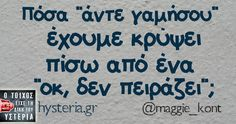 Greek Quotes, Life Is Good, Funny Quotes, Jokes, Lol, Humor, Inspiration, Funny Phrases, Biblical Inspiration